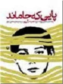 کتاب پایی که جا ماند - یادداشت های سیدناصر حسینی پور از زندان های مخفی عراق - خرید کتاب از: www.ashja.com - کتابسرای اشجع