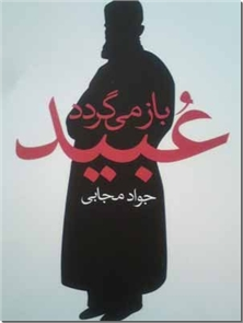 کتاب عبید باز می گردد - ادبیات داستانی - خرید کتاب از: www.ashja.com - کتابسرای اشجع