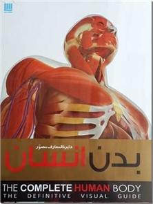 کتاب دایره المعارف مصور بدن انسان - اطلس رنگی آناتومی بدن انسان - خرید کتاب از: www.ashja.com - کتابسرای اشجع