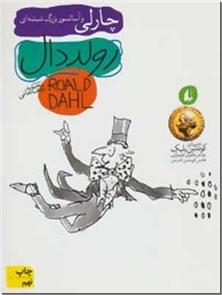 کتاب چارلی و آسانسور بزرگ شیشه ای - رمان نوجوانان - خرید کتاب از: www.ashja.com - کتابسرای اشجع