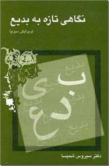 کتاب نگاهی تازه به بدیع -  - خرید کتاب از: www.ashja.com - کتابسرای اشجع