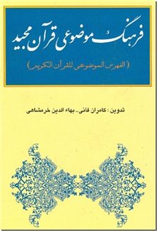 کتاب فرهنگ موضوعی قرآن مجید - الفهرس الموضوعی للقرآن الکریم - خرید کتاب از: www.ashja.com - کتابسرای اشجع
