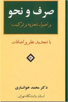 کتاب صرف و نحو و اصول تجزیه و ترکیب - صرف و نحو زبان عربی - خرید کتاب از: www.ashja.com - کتابسرای اشجع