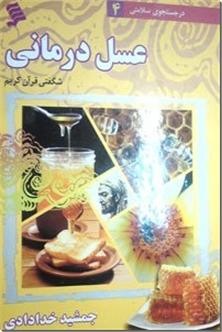 کتاب عسل درمانی - شگفتی های قرآن کریم - خرید کتاب از: www.ashja.com - کتابسرای اشجع