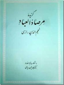 کتاب گزیده مرصاد العباد - مرصادالعباد با انتخاب و مقدمه دکتر محمد امین ریاحی - خرید کتاب از: www.ashja.com - کتابسرای اشجع