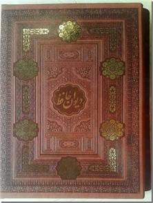 کتاب دیوان حافظ نفیس وزیری - قابدار کشویی با لبه طلایی، تمام رنگی و گلاسه - خرید کتاب از: www.ashja.com - کتابسرای اشجع