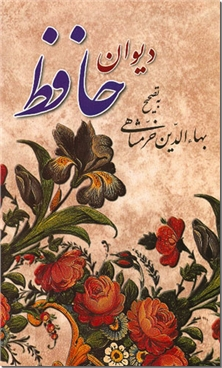 کتاب دیوان حافظ - به تصحیح بهاء الدین خرمشاهی - خرید کتاب از: www.ashja.com - کتابسرای اشجع