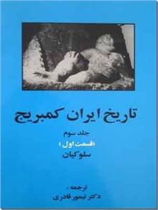 کتاب تاریخ ایران کمبریج، سلوکیان - جلد سوم قسمت اول - خرید کتاب از: www.ashja.com - کتابسرای اشجع