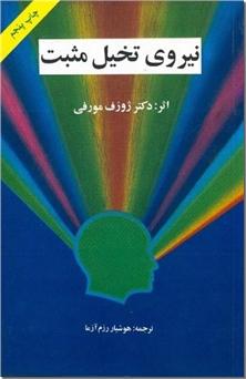 کتاب نیروی تخیل مثبت - نیروی ضمیر باطن - خرید کتاب از: www.ashja.com - کتابسرای اشجع