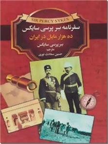 کتاب سفرنامه سر پرسی سایکس - ده هزار مایل در ایران - خرید کتاب از: www.ashja.com - کتابسرای اشجع