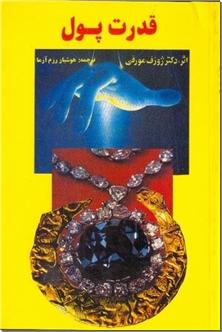 کتاب قدرت پول - روانشناسی - خرید کتاب از: www.ashja.com - کتابسرای اشجع