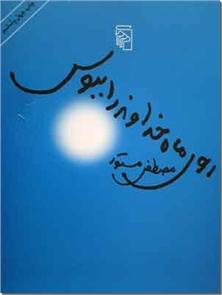 کتاب روی ماه خداوند را ببوس - رمانی از مصطفی مستور - خرید کتاب از: www.ashja.com - کتابسرای اشجع