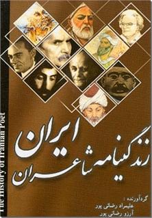 کتاب زندگینامه شاعران ایران -  - خرید کتاب از: www.ashja.com - کتابسرای اشجع