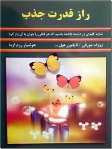 کتاب راز قدرت جذب - چگونه هر چیز که میخواهیم را به سوی خود جذب کنیم؟ - خرید کتاب از: www.ashja.com - کتابسرای اشجع
