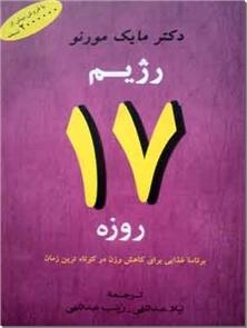 کتاب رژیم 17 روزه - برنامه غذایی برای کاهش وزن در کوتاه ترین زمان - خرید کتاب از: www.ashja.com - کتابسرای اشجع