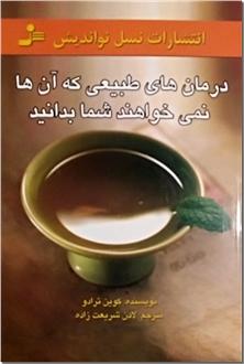 کتاب درمان های طبیعی که آنها نمی خواهند شما بدانید - تغذیه درمانی - خرید کتاب از: www.ashja.com - کتابسرای اشجع