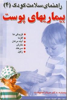 کتاب راهنمای سلامت کودک - 4 - بیماری های پوست - خرید کتاب از: www.ashja.com - کتابسرای اشجع
