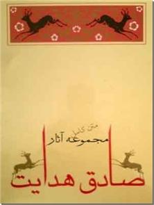 کتاب مجموعه آثار صادق هدایت - دوره ده جلدی - خرید کتاب از: www.ashja.com - کتابسرای اشجع