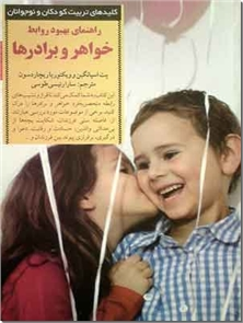 کتاب راهنمای بهبود روابط خواهر و برادرها - کلیدهای تربیت کودکان و نوجوانان - خرید کتاب از: www.ashja.com - کتابسرای اشجع