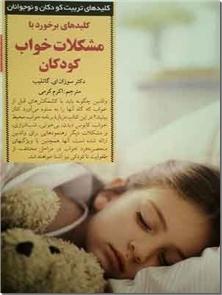 کتاب کلیدهای برخورد با مشکلات خواب کودکان - کلیدهای تربیت کودکان و نوجوانان - خرید کتاب از: www.ashja.com - کتابسرای اشجع