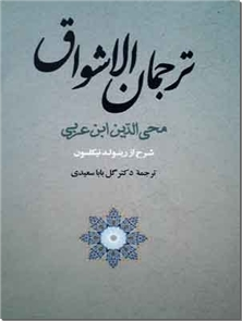 کتاب ترجمان الاشواق - شرح از رینولد نیکلسون - شرح شعرهای عرفانی - خرید کتاب از: www.ashja.com - کتابسرای اشجع