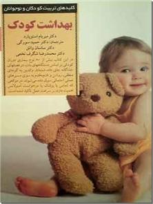 کتاب بهداشت کودک - کلیدهای تربیت کودکان و نوجوانان - خرید کتاب از: www.ashja.com - کتابسرای اشجع