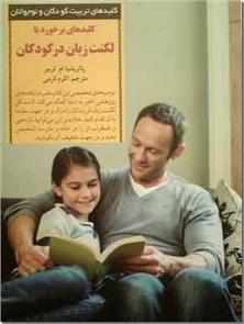 کتاب کلیدهای برخورد با لکنت زبان در کودکان - کلیدهای تربیت کودکان و نوجوانان - خرید کتاب از: www.ashja.com - کتابسرای اشجع