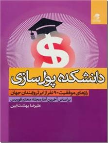 کتاب دانشکده پول سازی - روانشناسی موفقیت - خرید کتاب از: www.ashja.com - کتابسرای اشجع