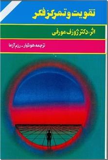 کتاب تقویت و تمرکز فکر - اسرار قدرت فکر مورفی - خرید کتاب از: www.ashja.com - کتابسرای اشجع