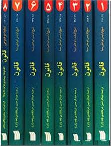 کتاب قانون در طب ابن سینا ش - مجموعه هشت جلدی قانون ابن سینا شومیز - خرید کتاب از: www.ashja.com - کتابسرای اشجع