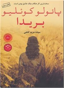 کتاب بریدا - سنت ماه - خرید کتاب از: www.ashja.com - کتابسرای اشجع