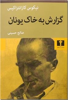 کتاب گزارش به خاک یونان - عریضه به ال گرکو - خرید کتاب از: www.ashja.com - کتابسرای اشجع