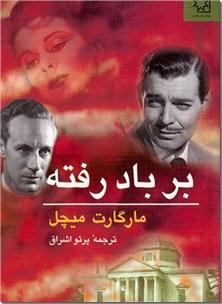 کتاب بربادرفته 2جلدی - رمان جاودانه ای از جنگ شمال و جنوب آمریکا - خرید کتاب از: www.ashja.com - کتابسرای اشجع
