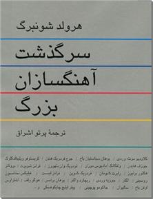 کتاب سرگذشت آهنگسازان بزرگ - سرگذشتنامه موسیقیدانان - خرید کتاب از: www.ashja.com - کتابسرای اشجع