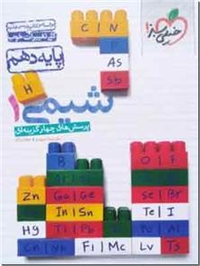 کتاب پرسش های چهارگزینه ای - شیمی 1 - بر اساس کتاب جدید پایه  دهم - خرید کتاب از: www.ashja.com - کتابسرای اشجع