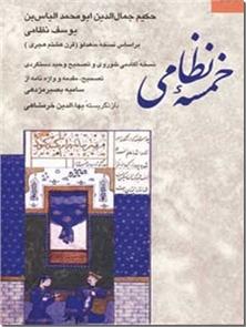 کتاب خمسه نظامی - ادبیات کلاسیک - خرید کتاب از: www.ashja.com - کتابسرای اشجع