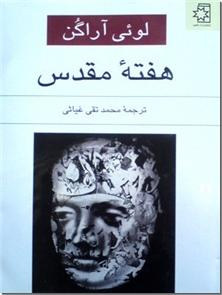 کتاب هفته مقدس - داستانی از زندگی ناپلئون - خرید کتاب از: www.ashja.com - کتابسرای اشجع