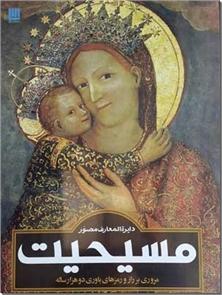 کتاب دایره المعارف مصور مسیحیت - اطلس مصور تمام رنگی مسیحیت - خرید کتاب از: www.ashja.com - کتابسرای اشجع