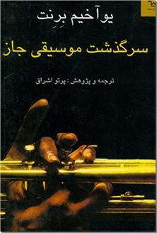 کتاب سرگذشت موسیقی جاز - تاریخچه جاز - موسیقی سیاهپوستان - خرید کتاب از: www.ashja.com - کتابسرای اشجع