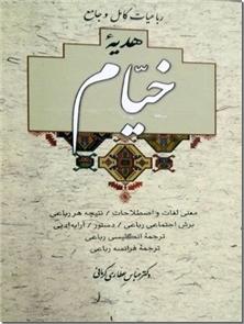 کتاب هدیه خیام - رباعیات خیام - سه زبانه - رباعیات کامل و جامعه خیام - خرید کتاب از: www.ashja.com - کتابسرای اشجع