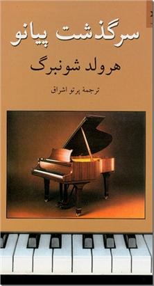 کتاب سرگذشت پیانو - موسیقی - خرید کتاب از: www.ashja.com - کتابسرای اشجع