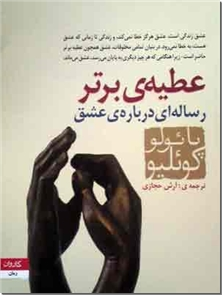 کتاب عطیه برتر - رساله ای درباره عشق - خرید کتاب از: www.ashja.com - کتابسرای اشجع