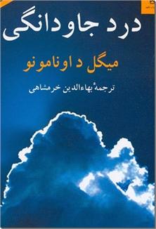 کتاب درد جاودانگی - سرگذشت سوگناک زندگی- ویراست سوم - خرید کتاب از: www.ashja.com - کتابسرای اشجع