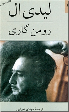 کتاب لیدی ال - رمان - داستان فرانسوی - خرید کتاب از: www.ashja.com - کتابسرای اشجع