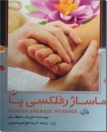 کتاب ماساژ رفلکسی پا - چاکرا درمانی و ماساژ - خرید کتاب از: www.ashja.com - کتابسرای اشجع