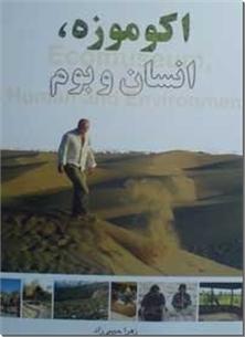 کتاب اکوموزه انسان و بوم - موزه فضای باز - خرید کتاب از: www.ashja.com - کتابسرای اشجع