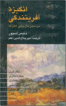 کتاب انگیزه آفرینندگی در سیر تاریخی هنرها - تاریخ هنر دنیس اسپور - خرید کتاب از: www.ashja.com - کتابسرای اشجع