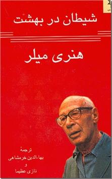 کتاب شیطان در بهشت - و چند داستان دیگر - خرید کتاب از: www.ashja.com - کتابسرای اشجع