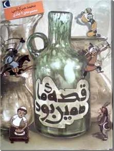 کتاب قصه ما همین بود - شامل 36 قصه کهن و عامیانه ایرانی - خرید کتاب از: www.ashja.com - کتابسرای اشجع