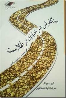 کتاب سنگفرش هر خیابان از طلاست - رمزینه فایل صوتی - راهی به سوی موفقیت واقعی - خرید کتاب از: www.ashja.com - کتابسرای اشجع